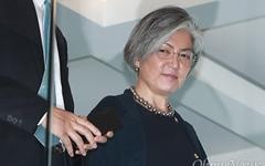 [오마이포토] 국정기획자문위와 상견례 마친 강경화 장관