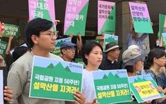 """[모이] """"설악산 국립공원 케이블카 사업 철회하라"""""""