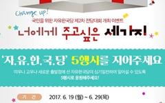 자유한국당 5행시 공모 '베스트 10'