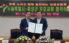 """[모이] 홍성 찾은 박원순 시장 """"가뭄 극복 위해 아리수 10만병 지원"""""""
