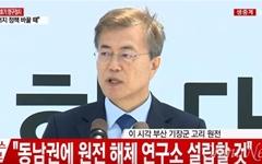 원전 정지로 지역 경제 타격? '1조원' 원해연 유치 쟁탈전