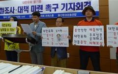 18일째 계속된 대한유화 '거대 불기둥', 환경단체 반발
