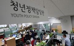 서울시, 작년 중단된 청년수당 대상자 구제책 '고심'