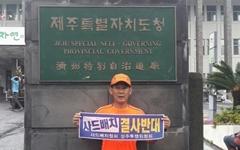 '사드배치 철회' 위한 평화마라톤, 24일 완주 예정