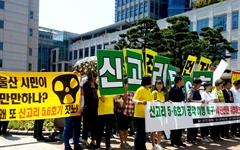 '신규원전' 반대 주민들이 울주군수 선거 잘해야 하는 이유