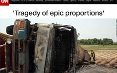 파키스탄 유조차 폭발... 기름 담으려다 150여 명 사망