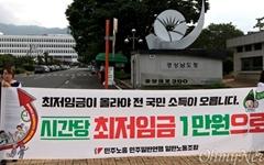 [사진] 경남도청 앞 '최저임금 1만원' 선전전