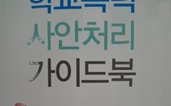 대전 한 중학교, 수업중 집단 자위행위 '말썽'