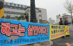 """""""2400원 버스기사 해고 정당""""... 사법부, 끝내 회사 손 들어줬다"""