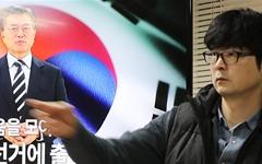'탁현민 지키기', 문재인 대통령 지키는 길 아니다