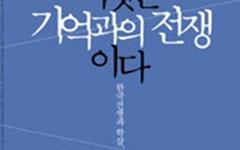 끝나지 않은 한국전쟁, 계속되는 기억의 전쟁
