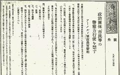 '해방정국' 친일파 상대한 미군정, 치안 맡은 일본군