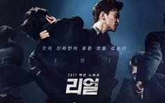 엉성한 <리얼>, 김수현과 배우들 연기가 아깝다