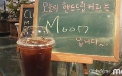 '문재인 브랜딩' 커피, 직장인들에게 인기