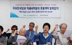 """부산 민주 원로들 """"한국당 국정 발목잡기 멈춰라"""""""