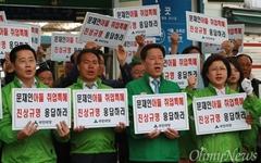 """국민의당의 '5월 5일' """"시체는 하나인데 모두 자기가 범인이라고..."""""""