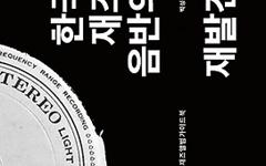 음반 150장으로 돌아본 한국재즈 음악