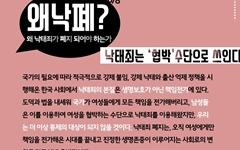 [카드뉴스] '낙태죄' 협박사례들, 이건 생명존중이 아니다