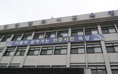 인천 부평 모 고교 운동부, 과잉 체벌 논란 불거져