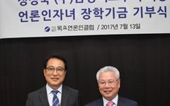 정성욱 금성백조 회장, 언론인 자녀 장학금 기탁