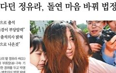 정유라 폭탄 증언에도 '재판 왜 나왔냐'만 따진 <동아>