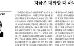 """""""북한·미국 상대로 외교할 때 아니다"""" <조선>의 황당한 논리"""