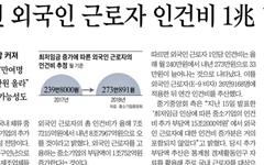 외국인 노동자가 최저임금 수혜? 차별 조장 동아·조선