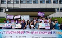 인천교육청, 세월호 시국선언 교사 징계 안 하기로