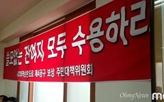 [모이] 찜통된 마을회관, 찜통된 마을민심