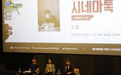 """권해효 """"<그 후>는 홍상수 감독이 자신에게 보내는 편지 아닐까"""""""