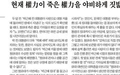 '대통령 속옷도 공개?' 조선일보 최보식의 아무말대잔치