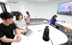 KT '인공지능 콜센터'가 좋은 일자리 만들기?