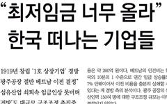 경방의 공장 해외이전, '최저임금 인상' 탓이라는 <동아>