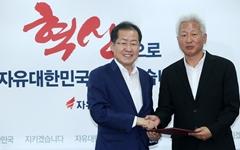 자유한국당 류석춘은 '일베 위원장'인가?