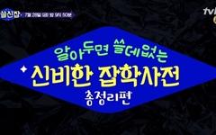 백과사전 아닌 '잡학'사전이라 재밌었지만... 시즌2에 바란다