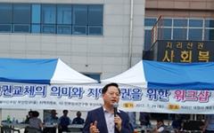 """김두관 의원 """"바른정당은 한국 보수세력 대표 정당"""""""