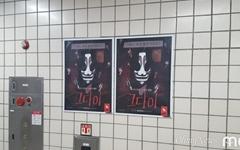 [모이] 지하철역에 붙은 섬찟한 광고, 이게 최선일까