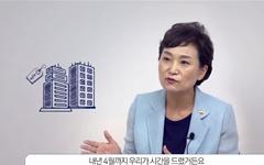 """김현미 """"전세끼고 집사는 '갭 투자', 앞으론 못할 것"""""""