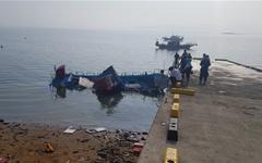 정박 중인 어선서 원인 미상 폭발… 40대 선장 사망