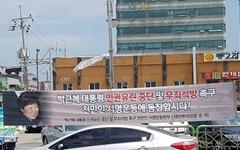 [모이] 홍성에서 '박근혜 대통령 무죄석방 천만인 서명'