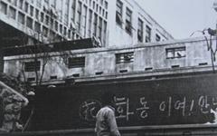 """""""강남으로 가기 싫다""""  경기고·휘문고의 반발"""