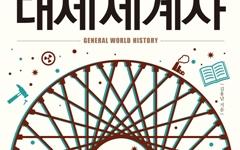 류석춘 자유한국당 혁신위원장님, 이 책의 일독을 권합니다