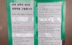 성희롱 피해자가 왜 '투명감옥'에 갇혀야 하나
