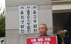 """""""이재용을 엄중 처벌하라"""" 법원 앞 릴레이 1인시위 시작"""
