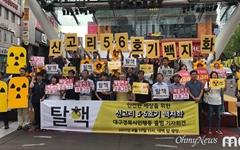 """[모이] """"공론화 3개월 동안 탈핵 행사 집중 참여"""""""