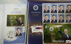[모이] '문재인 우표첩' 2만3천 원짜리가 13만 원에?