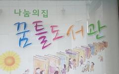 방과후 아이들 돌봐주는 '착한' 도서관