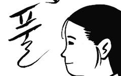 일본군 '위안부' 삶 다룬 만화, 제목이 왜 <풀>일까?