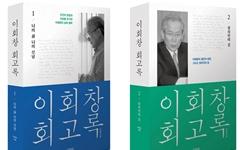 """이회창 """"탄핵, 보수주의 실패 아닌 박근혜 책임"""""""