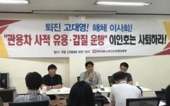 """KBS 이인호 이사장 관용차 유용 논란... 노조 """"김영란법 위반"""""""